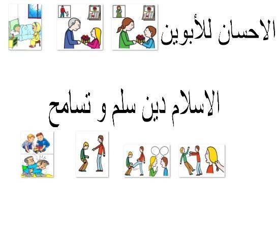 اسلاميّة س1