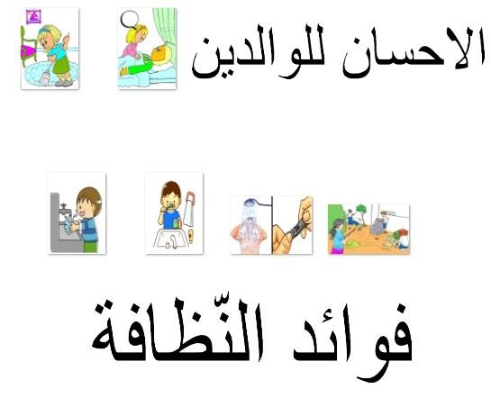 تربية اسلاميّة س2