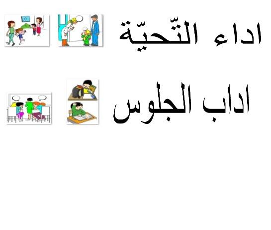 تربية اسلاميّة