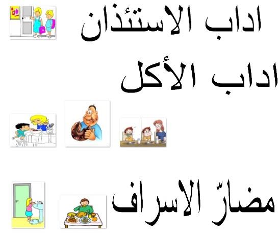 اسلاميّة