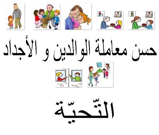 حسن معاملة الوالدين و الأجداد
